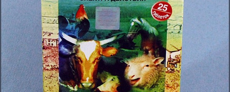 Альбен: инструкция по применению для животных в ветеринарии