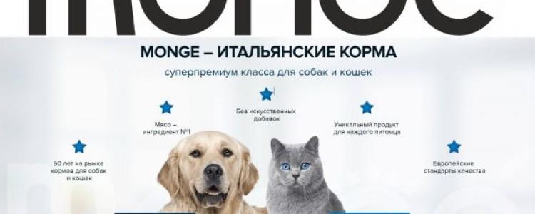 Monge (Монж) сухой и влажный корм суперпремиум класса для собак и кошек